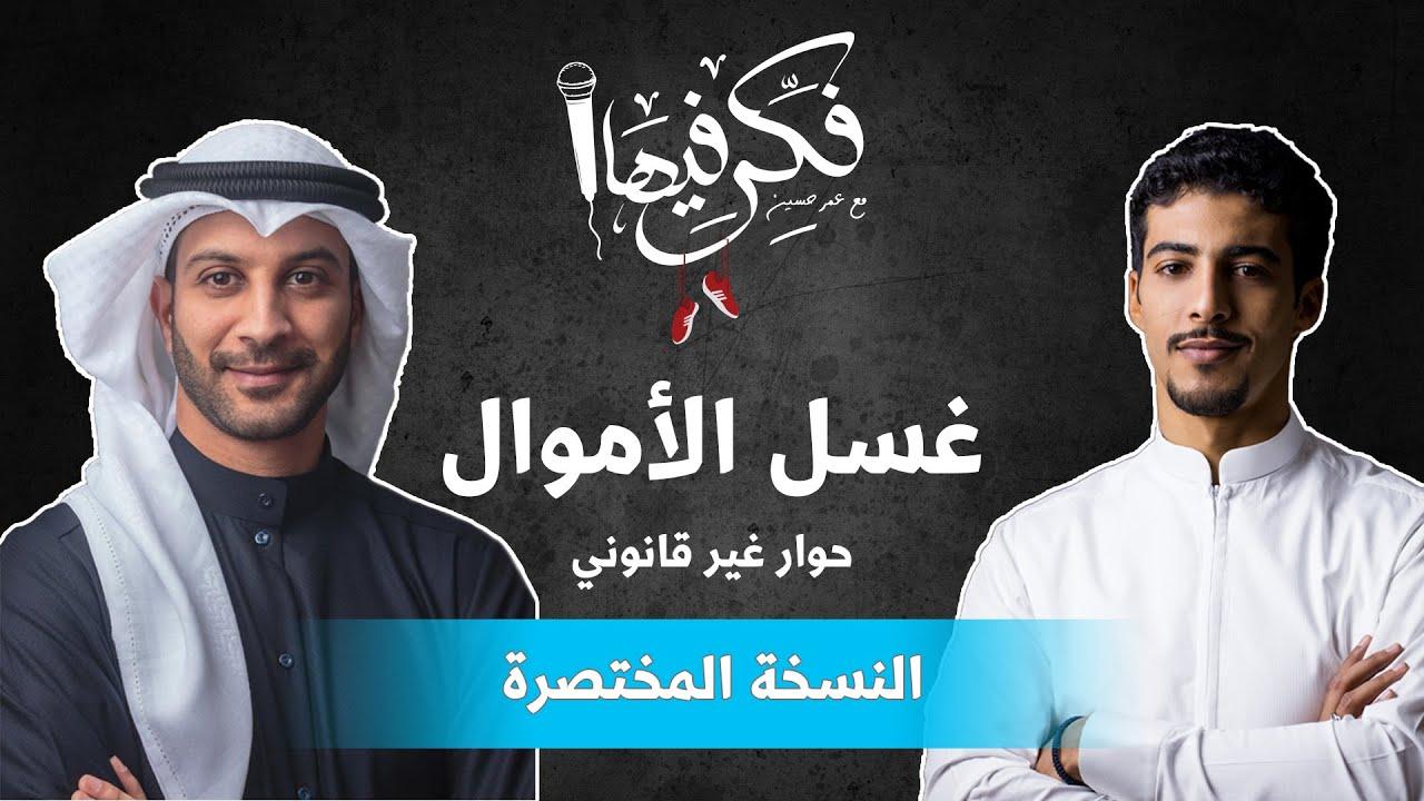 (النسخة المختصرة)فكر فيها مع عمر حسين - غسل الأموال مع د.ناصر المجيبل