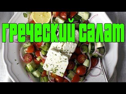ГРЕЧЕСКИЙ САЛАТ С СОЕВЫМ СОУСОМ.Как приготовить греческий салат.
