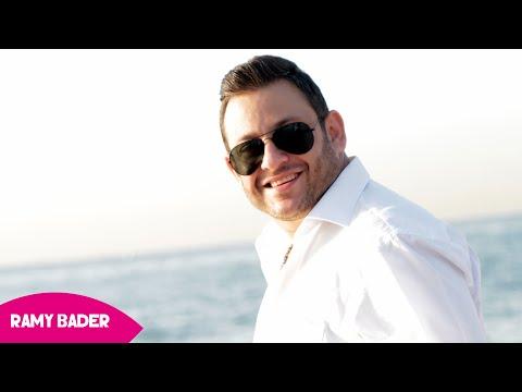 رامي بدر كوكب تاني مع الكلمات | Ramy bader kawkab tani with Lyrics