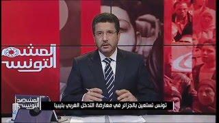 تونس تستعين بالجزائر في معارضة التدخل الغربي بليبيا
