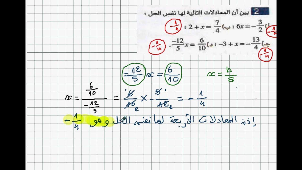 المعادلات 04 / حل تمارين من رقم 1 إلى 10 ص Maxresdefault
