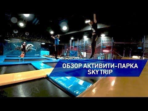 "ОБЗОР АКТИВИТИ-ПАРКА ""SKY TRIP"" / 25 ВИДОВ РАЗВЛЕЧЕНИЙ!"