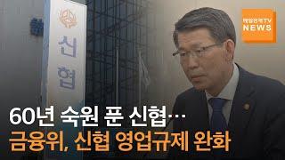 신협 '김윤식호(號)' 2년만에 60년 숙원 풀었다…금…