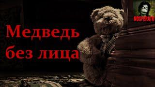 Истории на ночь - Медведь без лица