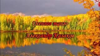 видео Александр Александрович Казаков