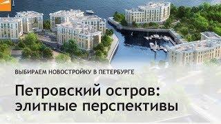 видео Бюллетень Недвижимости Санкт-Петербурга