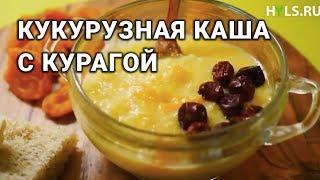 Завтрак: кукурузная каша с курагой и бананом
