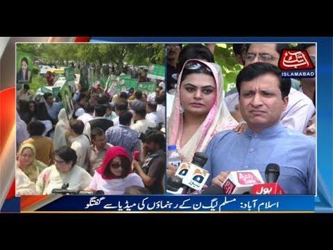 Islamabad PML-N Leaders Talk to Media