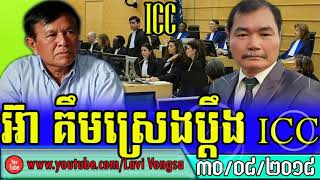 Ear Kimsreng Question and Answer Khmer Political Situation