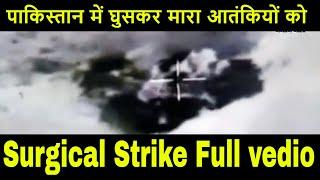 Surgical strike Full vedio। Indian Army In pakistan। सर्जिकल स्ट्राईक का पूरा वीडियो।