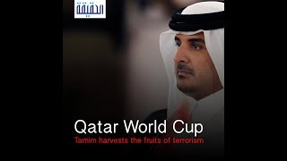 #الحقيقة | Qatar World Cup Tamim harvests the fruits of terrorism