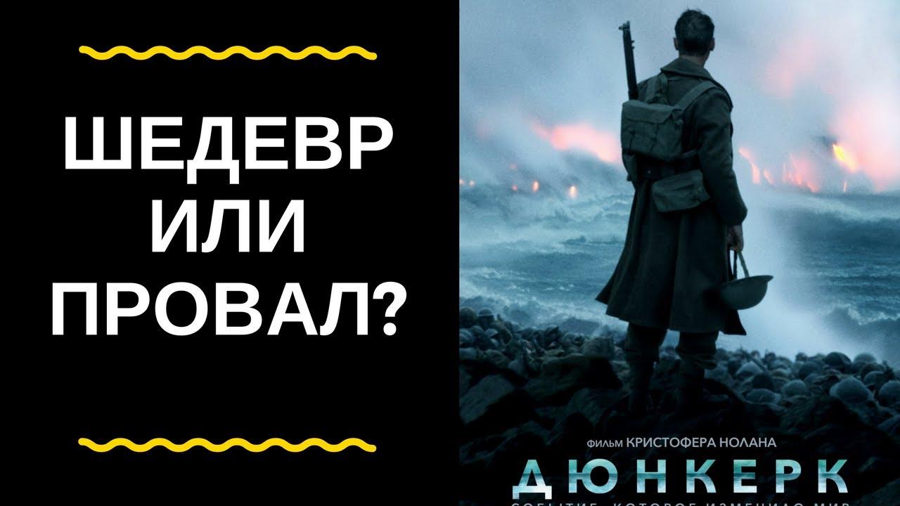 """Как работает """"Дюнкерк"""" Нолана. Дюнкерк VS Дюнкерк."""