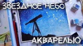 КАК НАРИСОВАТЬ ЗВЕЗДНОЕ НЕБО АКВАРЕЛЬЮ // Рисуем Звездное Небо Акварелью