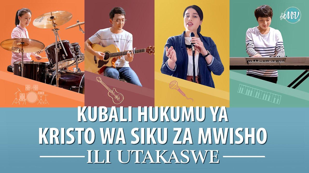 Wimbo wa Dini 2020 | Kubali Hukumu ya Kristo wa Siku za Mwisho ili Utakaswe