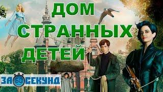 """РЕНСОМ РИГГЗ """"ДОМ СТРАННЫХ ДЕТЕЙ"""""""