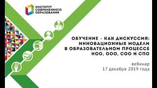 Вебинар. Обучение - как дискуссия: инновационные модели в образовании. Ведёт Жиренко Ольга Егоровна.