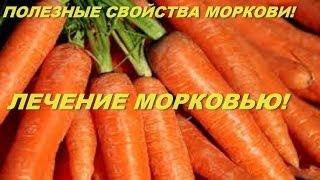 Полезные свойства моркови! Лечение морковью!