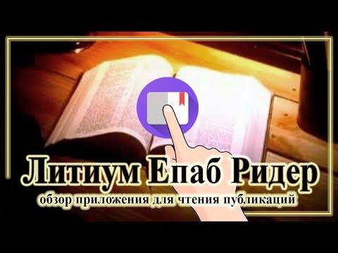 Литиум Епаб Ридер. Обзор приложения для чтения публикаций