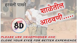 Haravali pakhare 8D Audio | हरवली पाखरे...| शाळेतील आठवणी स्टेटस | School Life