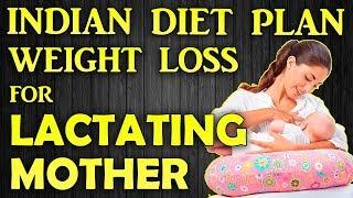 Weight loss diet plan for Breastfeeding Mothers | ब्रेस्टफीडिंग मदर्स के लिए डाइट