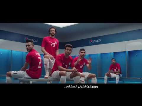 اعتذار لاعبي المنتخب المصرى فضيحة في إعلان لبيبسى