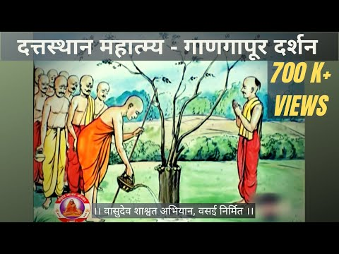 श्री दत्तस्थान महात्म्य दर्शन ( गाणगापूर ) | Shree datta sthan mahatmya darshan ( Gangapur )