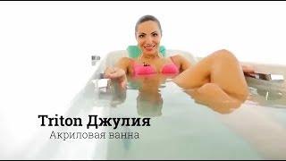 Обзор акриловой ванны Тритон (Triton) Джулия