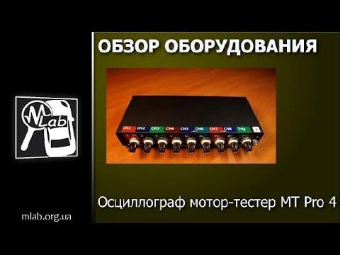 Осциллограф мотор-тестер MT Pro 4 - YouTube