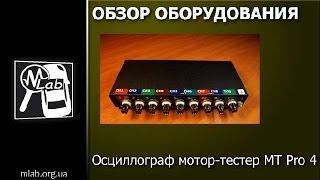 Осциллограф мотор-тестер MT Pro 4