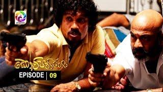 Kotipathiyo Episode 09