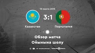 Ретро матч Казахстан 3 1 Португалия Отбор на Чемпионат Европы 2016 по футзалу 19 03 2015