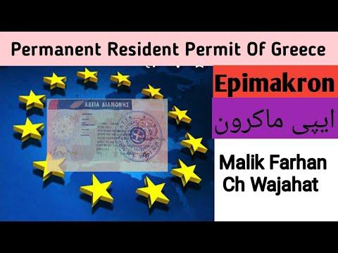 Permanent Resident Permit Of Greece | epimakron full information
