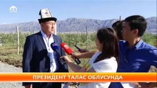 Президент С.Жээнбековдун Талас облусуна болгон бир күндүк иш сапары соңуна чыкты