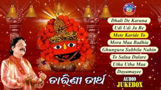 TARINI TIRTHA Odia Tarini Bhajans Full Audio Songs Juke Box || Arabinda Muduli || Sarthak Music