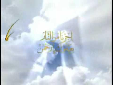 Ajirna min Al-Nar