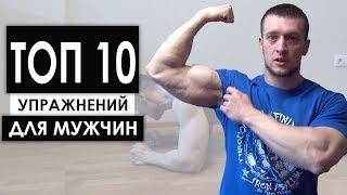 ТОП 10 упражнений для мужчин в домашних условиях