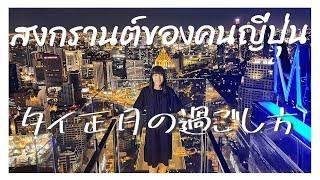 バンコクの5つ星ホテルで暮らすように過ごすタイ正月|VLOG・Banyan Tree Bangkok