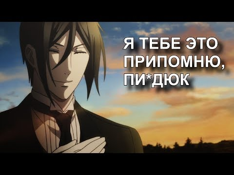 Black Butler || Rus Crack 1 (ненормативная лексика, 18+)