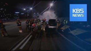 서울 내부순환로서 주행 중 차량 화재…요양원서 불 / …