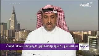 #السعودية .. ربط تأمين السيارات بسجلات الحوادث
