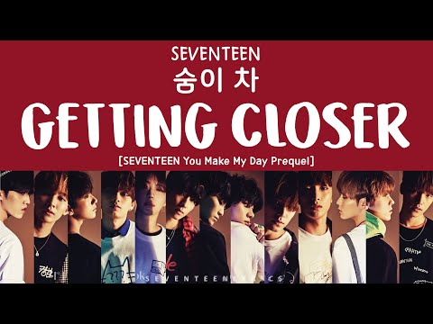 [LYRICS/가사] SEVENTEEN (세븐틴) – 숨이 차 (Getting Closer)