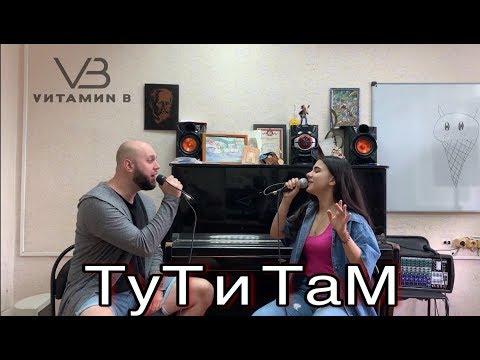 группа VИТАМИN B - Тут и там (cover)