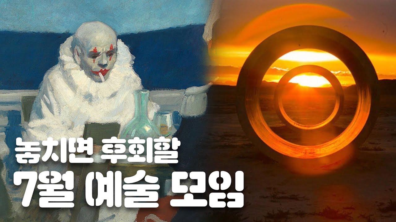 7월 널 위한 문화예술이 추천하는 예술 모임 🎨 / 애프터뮤지엄