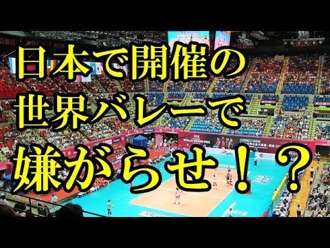 【悲報】日本で開催の世界バレーで嫌がらせ!?白人チームの行動に世界から○○が・・・【海外の反応】