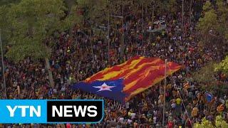 바르셀로나 '스페인 규탄' 집회 50만 운집...성가족성당도 폐쇄 / YTN