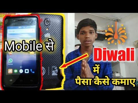 Diwali me mobile se paisa kaise kmaye । Mobile se paisa kaise kmaye। Har mahine 1000 kaise kmaye