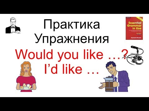 Как быть вежливым? Would you like …? I'd like …