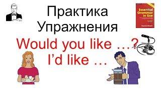 ПРАКТИКА упражнения Would you like …? I'd like …