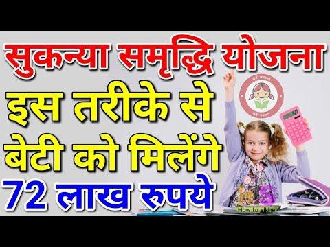 Sukanya Samriddhi Yojana 2019 Account Calculation in Hindi   सुकन्या समृद्धि योजना Scheme Calculator