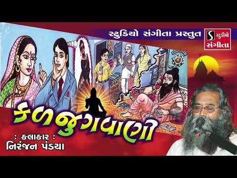 Niranjan Pandya  Kaljugvani  Gujarati Prachin Bhajan